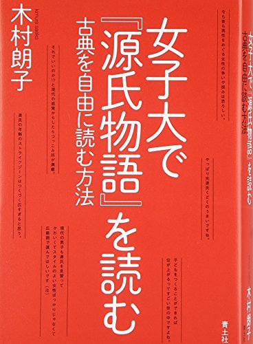 女子大で『源氏物語』を読む -古典を自由に読む方法-