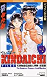 The New Kindaichi Files: 2: Amakusa Treasure Hunt Murders (Kodansha bilingual comics) (English and Japanese Edition)