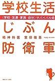 """学校生活じぶん防衛軍―""""学校・友達・家族・自分""""サバイバル術"""