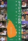 もうひとつの島国・スリランカ―内戦に隠れた文化と暮らし
