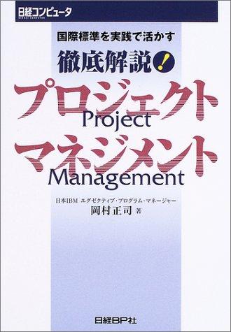 徹底解説!プロジェクトマネジメント―国際標準を実践で活かす