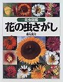 花の虫さがし―昆虫図鑑 (みぢかなかがく)