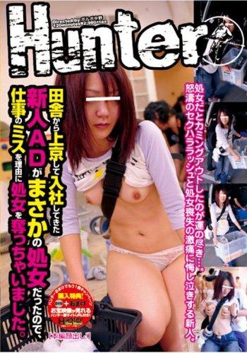 田舎から上京して入社してきた新人ADがまさかの処女だったので、仕事のミスを理由に処女を奪っちゃいました。 [DVD]