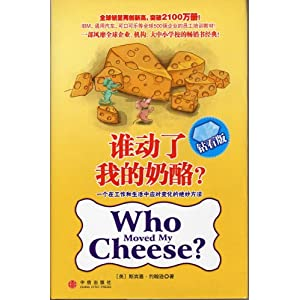 Who moved my cheese simplified chinese version ebook mon premier who moved my cheese simplified chinese version wei ping and md spencer johnson fandeluxe Image collections
