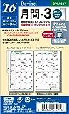 レイメイ藤井 ダヴィンチ 手帳用リフィル 2016 12月始まり マンスリー ポケット DPR1637