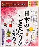 日本のしきたりがわかる本 (人生を10倍楽しむ!カルチャー図解)