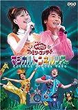 NHKおかあさんといっしょファミリーコンサート マジカルトンネルツアー