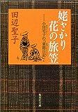 姥ざかり花の旅笠—小田宅子の「東路日記」 (集英社文庫)