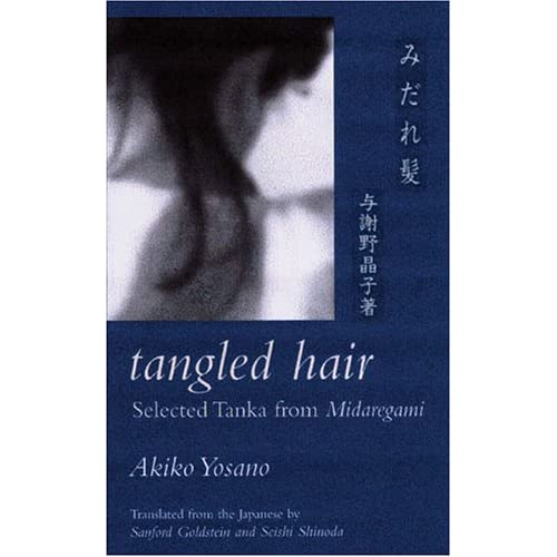 Tangled Hair: Selected Tanka from Midaregami (Japanese Edition)