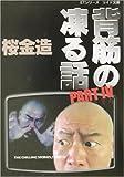 背筋の凍る話〈PART4〉 (リイド文庫―ETシリーズ)