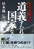 img - for The Japan get over - None .. state and obsolete moral (2001) ISBN: 4882010747 [Japanese Import] book / textbook / text book