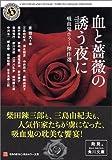 血と薔薇の誘う夜に―吸血鬼ホラー傑作選