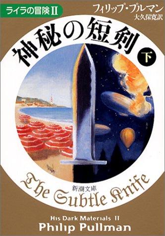 The Subtle Knife = Shinpi No Tanken [Japanese Edition] (Volume # 2)