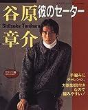 谷原章介彼のセーター (レディブティックシリーズ (1067))