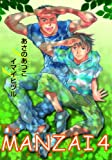 The MANZAI COMICS 4 (4) (ピュアフルコミックス) (ピュアフルコミックス)