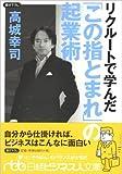 高城幸司:リクルートで学んだ「この指とまれ」の起業術 (日経ビジネス人文庫)