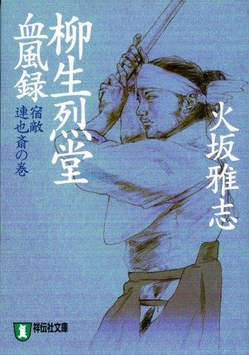 柳生烈堂 血風録―宿敵・連也斎の巻 (ノン・ポシェット)