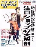インターネットでお店やろうよ! (No.6(Autumn)) (アスキームック)