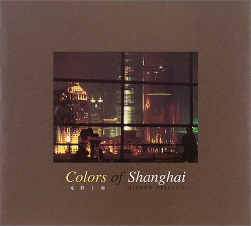 Colors of Shanghai―光彩上海