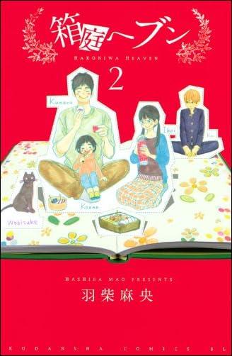 箱庭ヘブン(2) (Be・Loveコミックス)