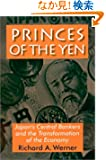 Princes of the Yen: Japan's Central Bankers and the Transformation of the Economy (East Gate Book)