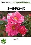オールドローズ (NHK趣味の園芸・よくわかる栽培12か月 )
