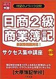 日商2級商業簿記サクセス集中講座 最新版