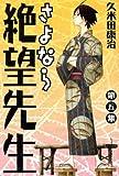 さよなら絶望先生 第5集 (5) (少年マガジンコミックス)