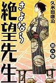 さよなら絶望先生(5) (少年マガジンコミックス)