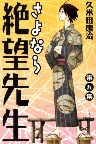 さよなら絶望先生 第5集 (少年マガジンコミックス)