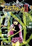 聖戦記エルナサーガ2 1 (Gファンタジーコミックス)