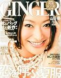 GINGER (ジンジャー) 2010年 09月号 [雑誌]
