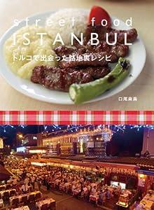 トルコで出会った路地裏レシピ