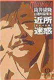 近所迷惑―自選短篇集〈1〉ドタバタ篇 (徳間文庫)(原作)