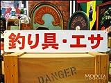 文字看板 釣り具・エサ 赤(ロングサイズ)L-074