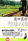 野球の国 (光文社文庫)