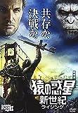 猿の惑星:新世紀(ライジング) [DVD]