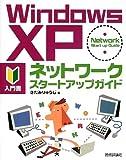WindowsXPネットワークスタートアップガイド