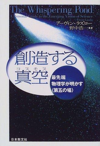 創造する真空(コスモス)―最先端物理学が明かす「第五の場」