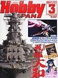 Hobby JAPAN (ホビージャパン) 2012年 03月号 [雑誌]