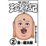 珍遊記 1 (ジャンプコミックス)