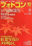 フォトコン 2013年 10月号 [雑誌]