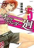 オールラウンダー廻(5)