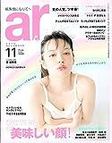 ar (アール) 2014年 11月号 [雑誌]
