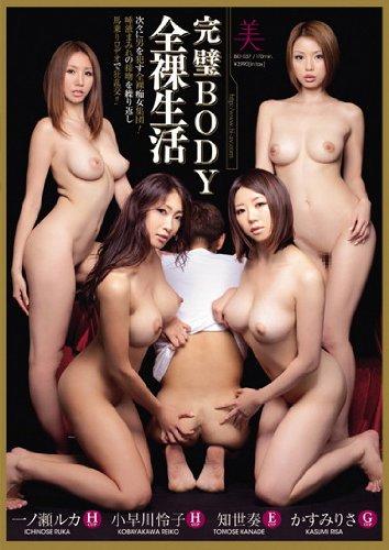 完璧BODY全裸生活 小早川怜子 知世奏 かすみりさ 一ノ瀬ルカ 美 [DVD]