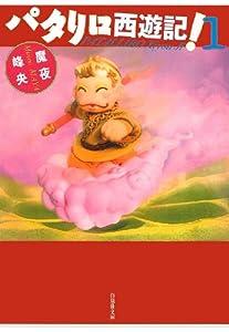 パタリロ西遊記! 1 (白泉社文庫)