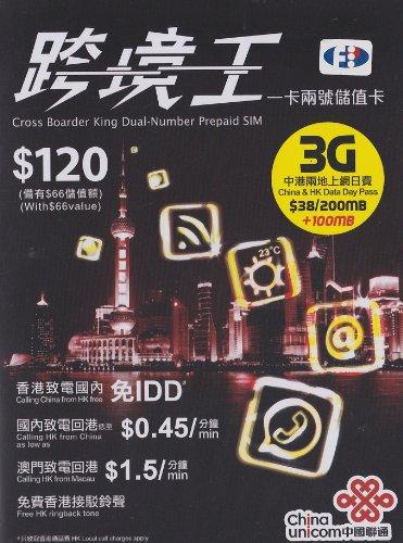中国・香港共通3GプリペイドSIMカード 跨境王 クロスボーダーキング デュアルナンバー プリペイドSIM 並行輸入品 (1枚(ナノSIMサイズへカット済み))