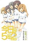 受注限定生産 DVD付き漫画文庫 「今日の5の2」宝箱(仮)