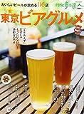 新東京ビアグルメ―おいしいビールが飲める116店 (散歩の達人テーマ版MOOK)