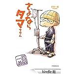 Amazon.co.jp: さよならタマちゃん eBook: 武田一義: Kindleストア